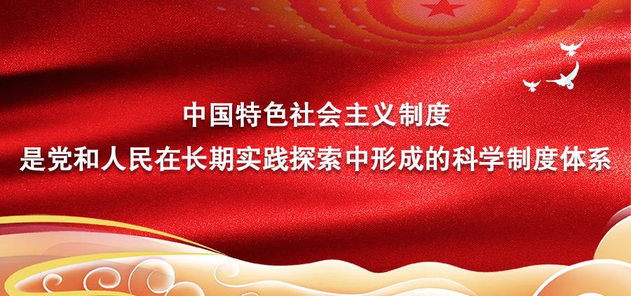 2.中国特色社会主义制度是党和人民在长期实践探索中形成的科学制度体系。.png