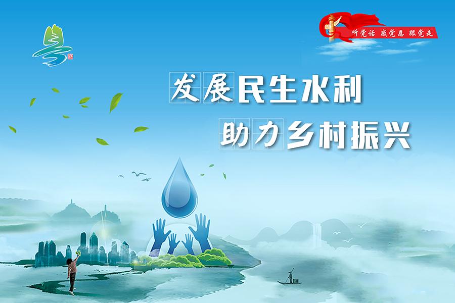 发展民生水利助力乡村振兴-900.jpg