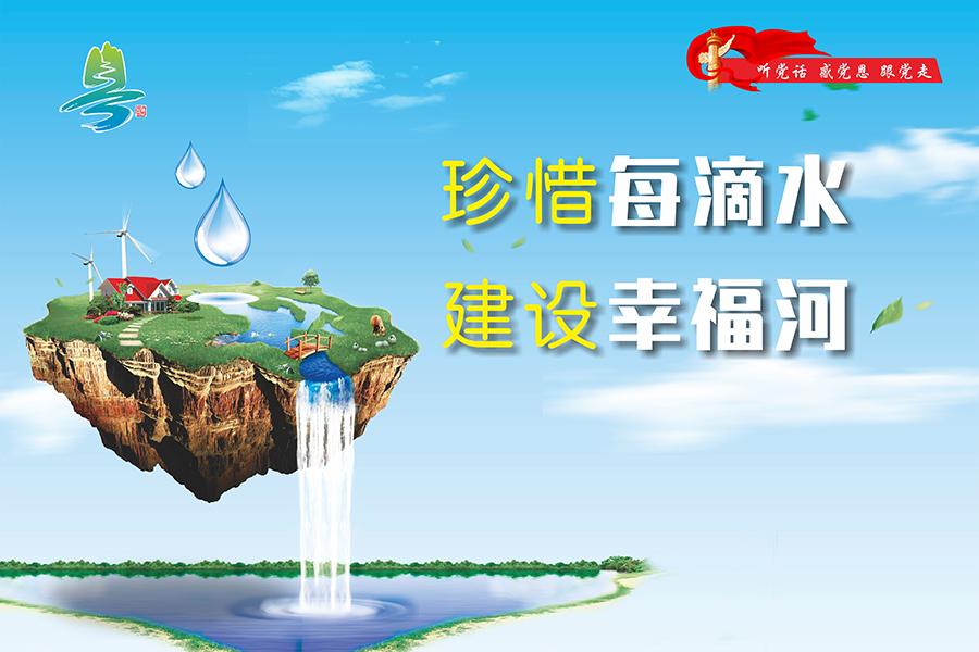 珍惜每滴水,建设幸福河-900.jpg