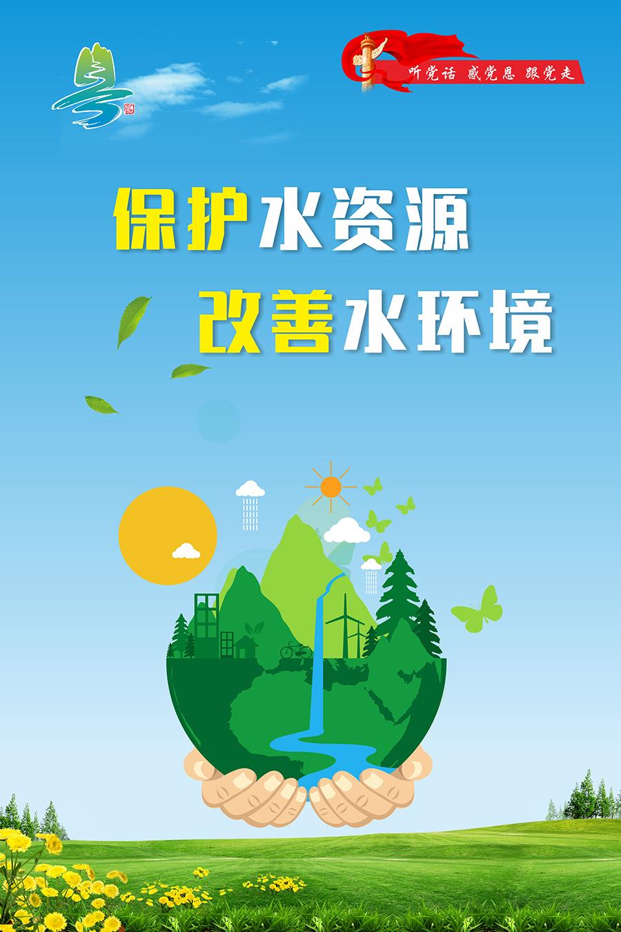 保护水资源,改善水环境-900.jpg