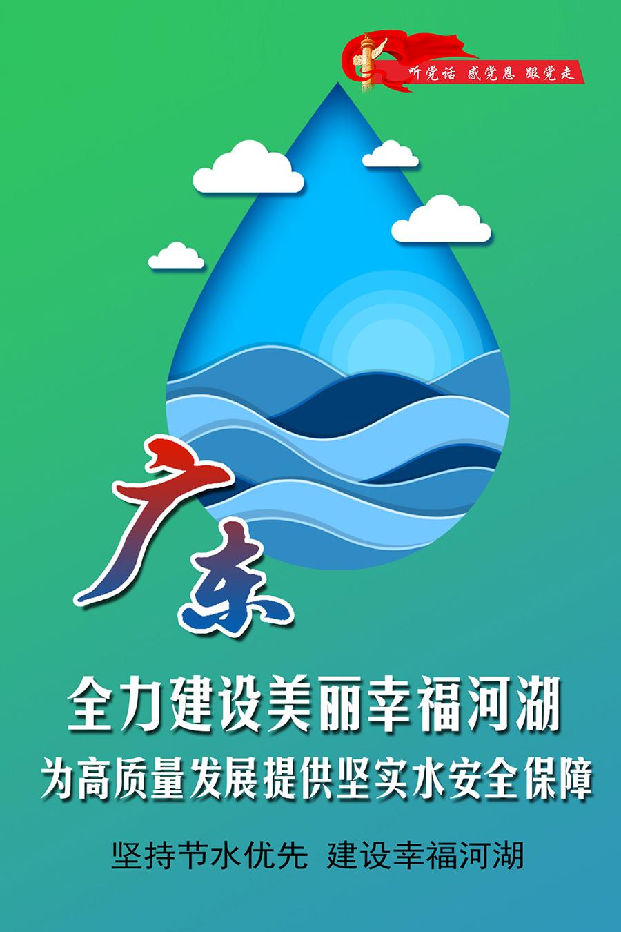 坚持节水优先,建设幸福河湖-900.jpg
