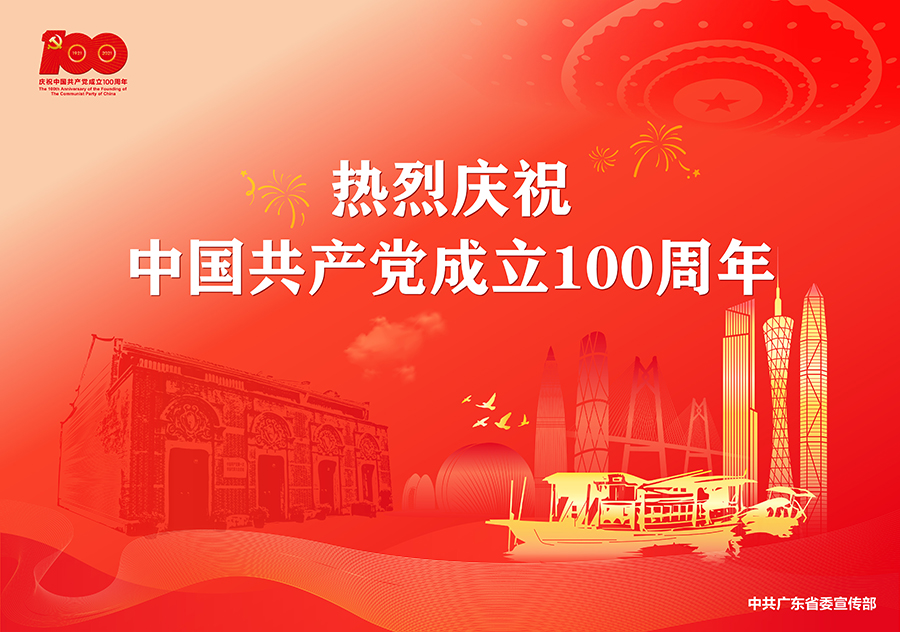 4.28建党100周年海报输出-可编辑_画板 1.jpg