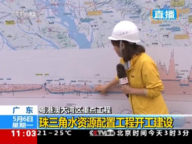 广东 粤港澳大湾区重点工程 珠三角水资源配置工程开工建设